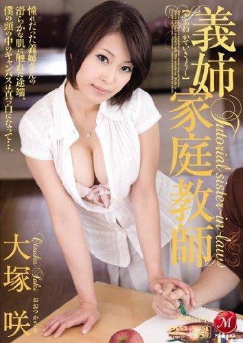 大塚咲 義姉家庭教師 [DVD]
