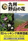 九州・野山の花―花トレッキング携帯図鑑