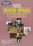 関西美術館・博物館ベストガイド