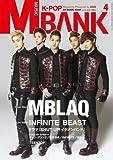 月刊MUSIC BANK4月号(月刊KBOOM4月号別冊)