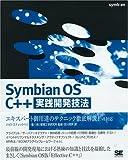 Symbian OS  C++ 実践開発技法