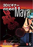 3DビギナーのためのMaya