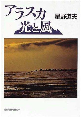 アラスカ 光と風