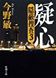 疑心―隠蔽捜査3― (新潮文庫)