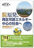 脱原発、再生可能エネルギー中心の社会へ—福島原発事故を踏まえて日本の未来を考える