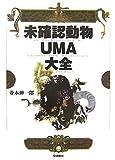 未確認動物UMA大全(並木 伸一郎)