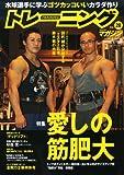 トレーニングマガジン vol.20 特集:愛しの筋肥大 (B・B MOOK 790 スポーツシリーズ NO. 660)