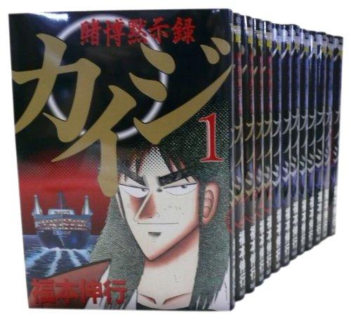 賭博黙示録カイジ 全13巻 完結コミックセット(ヤングマガジンコミックス)