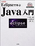 Eclipseで学ぶJava入門—人気のIDEでJavaプログラミング (I・O BOOKS)