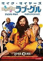 愛の伝道師 ラブ・グル [DVD]