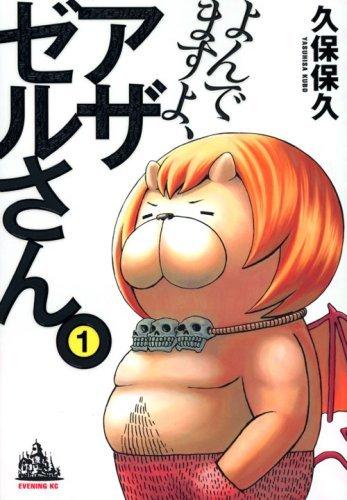 【Kindle】「よんでますよ、アザゼルさん。(1)」0円で配信中