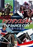 タップダンスシチー 名馬への覚醒【低価格版】 [DVD]