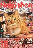 Neko-Mon (ネコモン) 2012年 12月号 [雑誌]