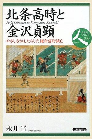 北条高時と金沢(かねさわ)貞顕