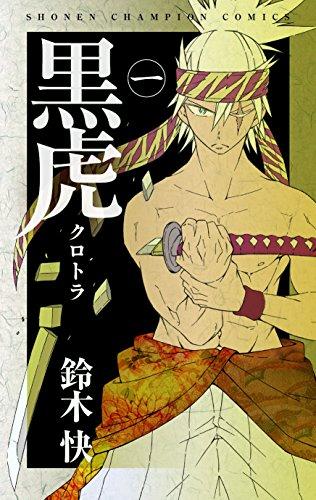黒虎 1 (少年チャンピオン・コミックス)