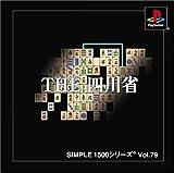 SIMPLE1500シリーズ Vol.79 THE 四川省