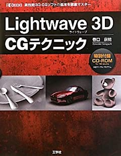 Lightwave3D CGテクニック―高性能3D‐CGソフトの基本を徹底マスター (I・O BOOKS)