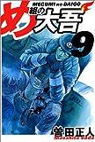 め組の大吾 (09) (少年サンデーコミックス〈ワイド版〉)