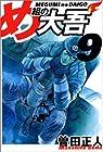 め組の大吾 ワイド版 第9巻