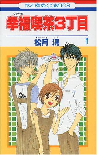 幸福喫茶3丁目 第1巻 (花とゆめCOMICS)