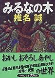 みるなの木 (ハヤカワ文庫JA)