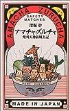 アマチャ・ズルチャ 柴刈天神前風土記 (ハヤカワSFシリーズ・Jコレクション)