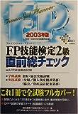 FP技能検定2級直前総チェック〈2003年版〉