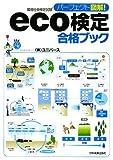 パーフェクト図解! eco検定 合格ブック