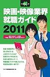 映画・映像業界就職ガイド 2011 (キネ旬ムック)