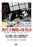 美代子阿佐ヶ谷気分 [DVD]