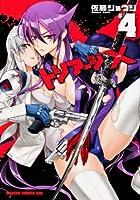 トリアージX(4) (ドラゴンコミックスエイジ)