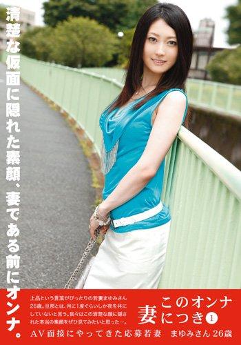 このオンナ妻につき 1 [DVD]