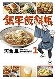 銀平飯科帳 (1) (ビッグコミックス)