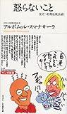 怒らないこと—役立つ初期仏教法話〈1〉 (サンガ新書)