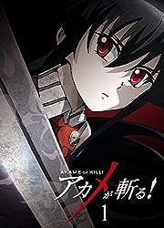 【Amazon.co.jp限定】アカメが斬る!Vol.1(初回生産限定版)(オリジナルデカ缶バッチ付き) [Blu-ray]