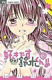 好きです鈴木くん!! 12 (フラワーコミックス)