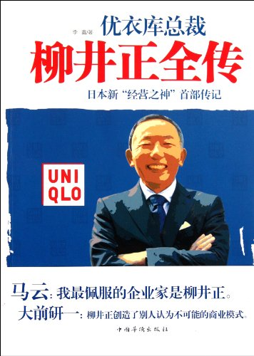 biography-of-tadashi-yanai-the-president-of-uniqlo-the-first-biography-of-japans-new-business-god-ch