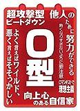 キャラクタースリーブコレクション 「O型」