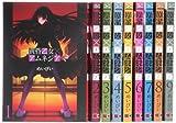 黄昏乙女×アムネジア コミック 1-9巻セット (ガンガンコミックスJOKER)