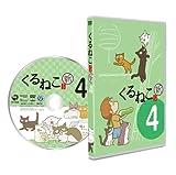 くるねこ<新> 4 通常版  [DVD]