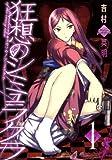 狂想のシミュラクラ 1 (ガンガンコミックスONLINE)