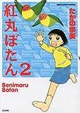 紅丸ぼたん 2 (ぶんか社コミックス)