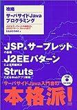 攻略サーバサイドJavaプログラミング