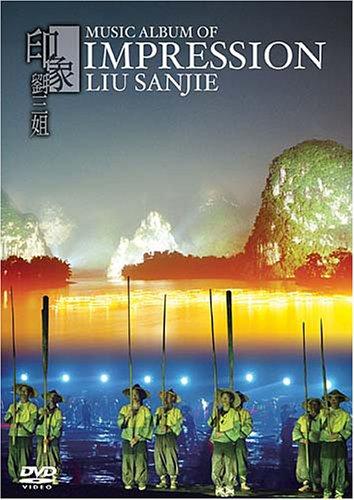 印象・劉三祖[~Impression Liu Sanjie~] [DVD]
