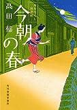 今朝の春—みをつくし料理帖 (ハルキ文庫 た 19-4 時代小説文庫)