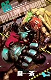 BULLET ARMORS(5) (ゲッサン少年サンデーコミックス)