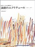 演劇のエクリチュール―1955-1957 (ロラン・バルト著作集 2)