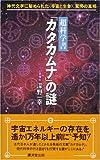 超科学書「カタカムナ」の謎—神代文字に秘められた「宇宙と生命」、驚愕の真相 (広済堂ブックス)