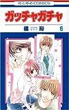 ガッチャガチャ 第6巻 (花とゆめCOMICS)