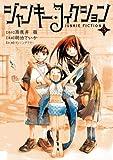 ジャンキー・フィクション (3) (Gum comics)